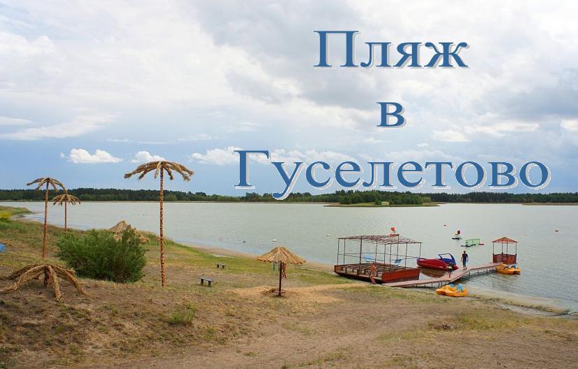 Пляж в Гуселетово